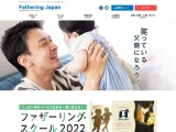 http://www.fathering.jp/index.html