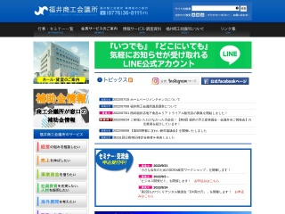 fcci.or.jp用のスクリーンショット