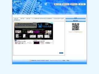 fhbio.com.tw 的快照
