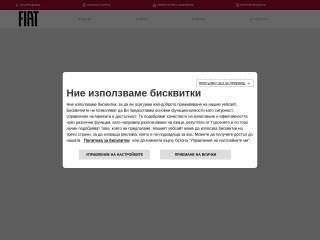 Screenshot for fiat.bg