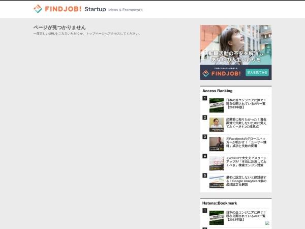 ネットで見れる!国内有名Webサービスの「ナマ企画書」まとめ 【企画案】