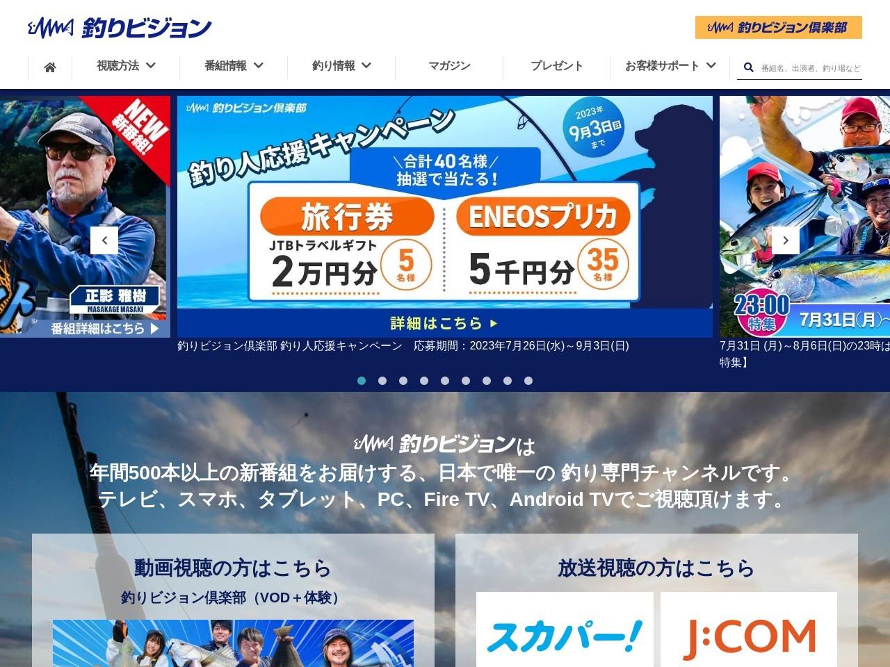 http://www.fishing-v.jp/choka/shop.php?s=207