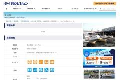 http://www.fishing-v.jp/choka/shop.php?s=791