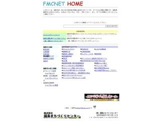 fmcnet.co.jp用のスクリーンショット