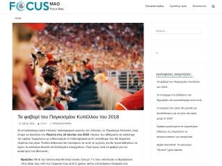 Screenshot για την ιστοσελίδα focusmag.gr