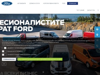 Screenshot for ford.bg