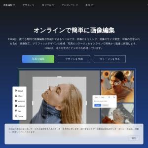 画像加工編集:Fotor – 無料のオンライン写真加工&グラフィックデザイン