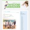 濱田龍臣のブログ