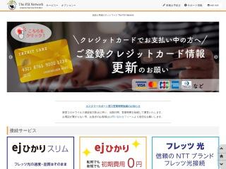 fsinet.or.jp用のスクリーンショット