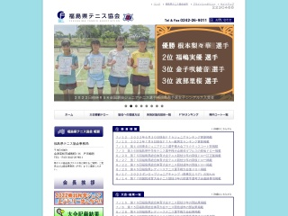 fta-tennis.jp用のスクリーンショット