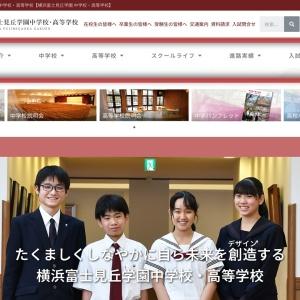 横浜富士見丘学園 中学校・高等学校