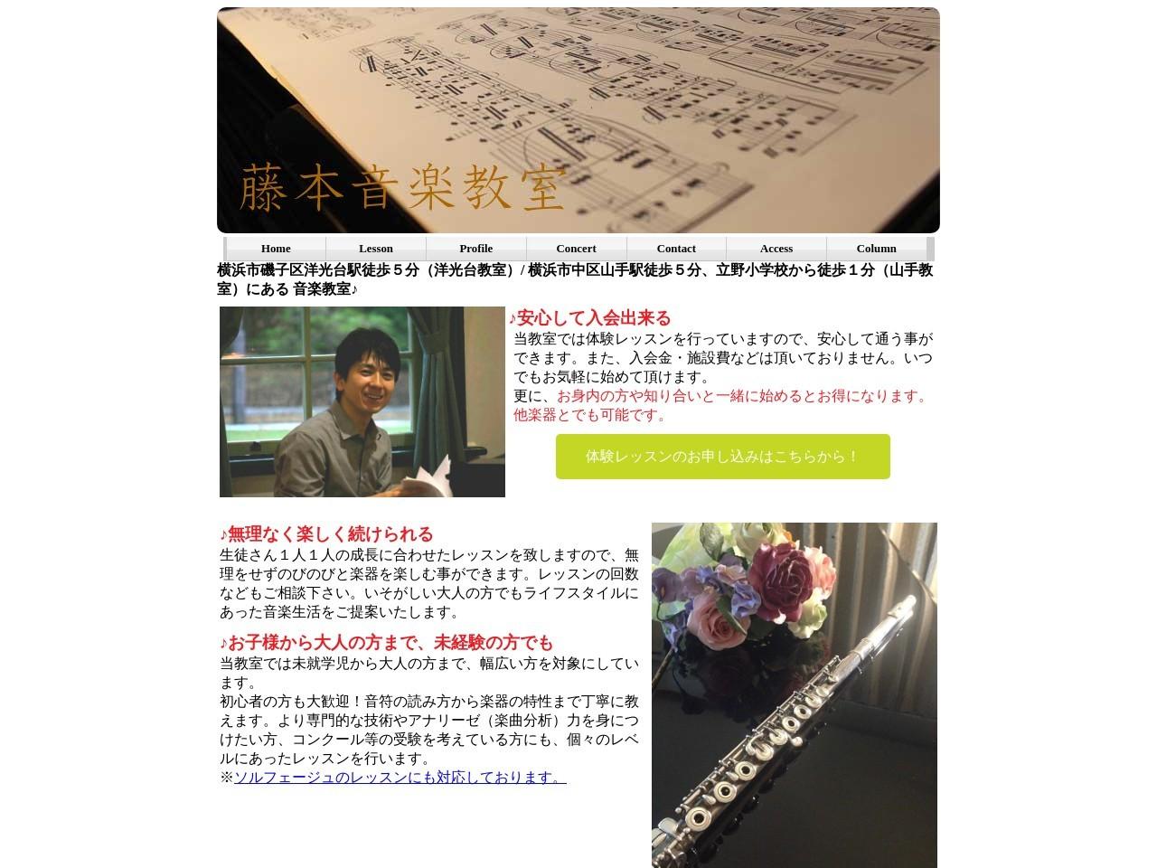 藤本音楽教室のサムネイル