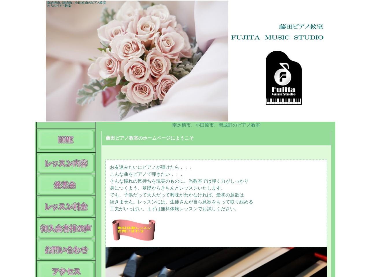 藤田ピアノ教室のサムネイル