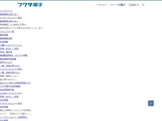 fukuda.co.jp用のスクリーンショット