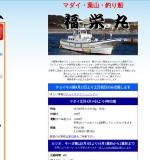 http://www.fukueimaru.com/