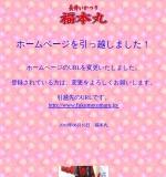 http://www.fukumotomaru.com/
