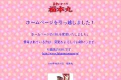 http://www.fukumotomaru.com