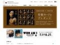 福岡市美術館 特別展示室・市民ギャラリーのイメージ