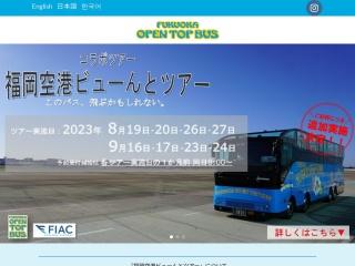 fukuokaopentopbus.jp用のスクリーンショット