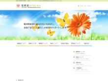 http://www.fukuseiren.com/
