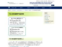 http://www.fukushihoken.metro.tokyo.jp/jicen/annai/keriyougo.html