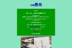 http://www.fusamaru.com/index.html