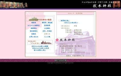 http://www.fushikijinjya.or.jp/