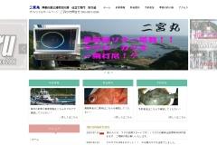 http://www.futamiyamaru.com/index.html