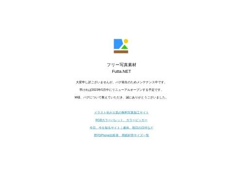 フリー写真素材 Futta.NET - 無料の風景フリー画像