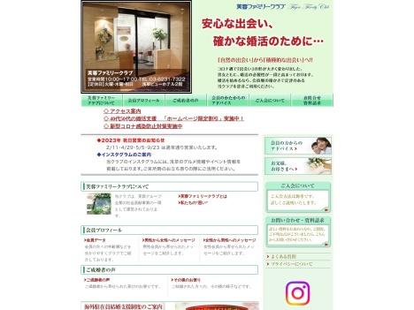 芙蓉ファミリークラブの口コミ・評判・感想