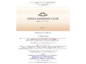 銀座ダイアモンドクラブ