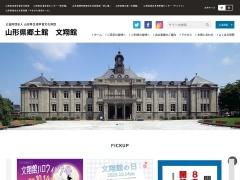 山形県郷土館 文翔館のイメージ