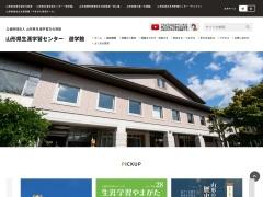 遊学館(生涯学習センター)のイメージ