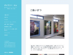 gallery.Mのイメージ