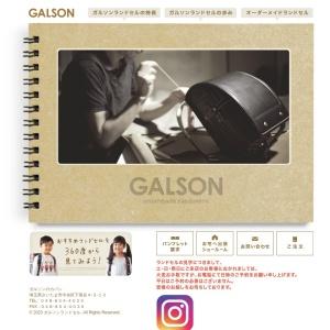 手作りランドセルの予約注文販売|ガルソンランドセル