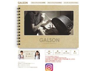 galson.co.jp用のスクリーンショット