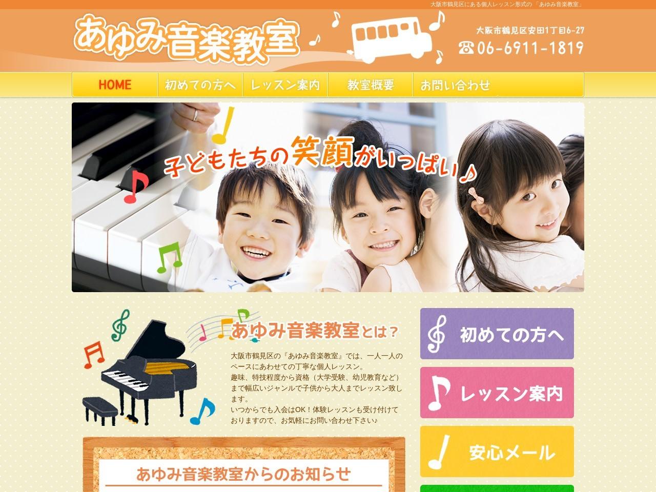 あゆみ音楽教室のサムネイル