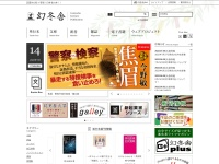 幻冬舎 公式サイト