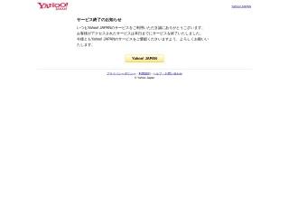 geocities.jp用のスクリーンショット
