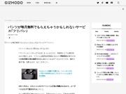パンツが毎月無料でもらえちゃうかもしれないサービス「フリパン」 : ギズモード・ジャパン