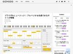 ブラウザinミュージック! アルペジオを生成できるサイトが登場|ギズモード・ジャパン