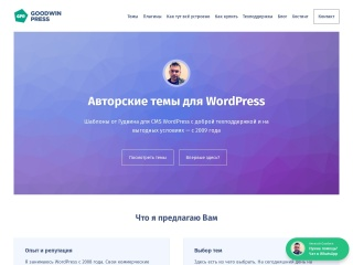 Скриншот goodwinpress.ru