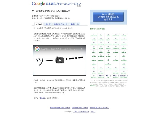 Google 日本語入力 - モールスバージョン