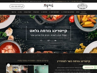 Screenshot for gormeglat.co.il