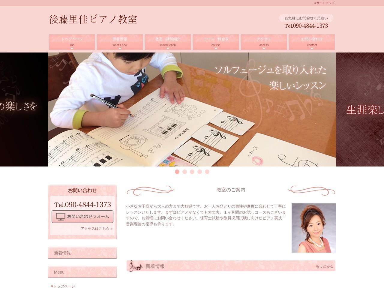 後藤里佳ピアノ教室のサムネイル