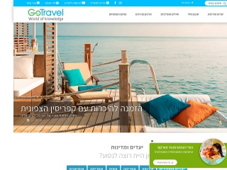 Screenshot for gotravel.co.il