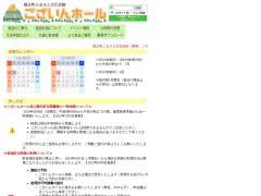 蔵王町ふるさと文化会館(ございんホール) のイメージ