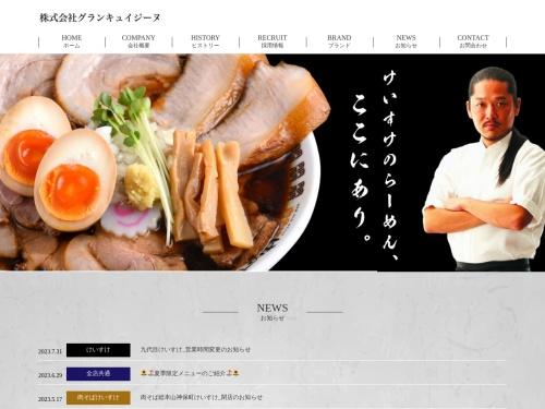 web@keisuke東京らーめんけいすけオフィシャルホームページ