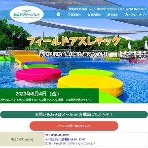 【公式HP】愛知県人気のテーマパークで遊ぶなら南知多グリーンバレイ!