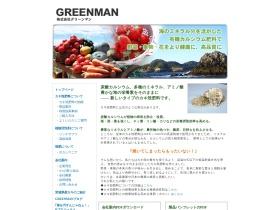 www.greenman.co.jp/index.shtml